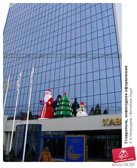 Ставрополь, новогоднее оформление, фото № 39727, снято 4 января 2005 г. (c) A Челмодеев / Фотобанк Лори