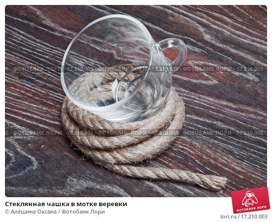 Купить «Стеклянная чашка в мотке веревки», фото № 17210003, снято 19 сентября 2015 г. (c) Алёшина Оксана / Фотобанк Лори