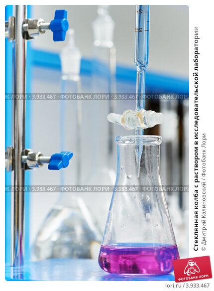 Стеклянная колба с раствором в исследовательской лаборатории, фото № 3933467, снято 27 сентября 2012 г. (c) Дмитрий Калиновский / Фотобанк Лори
