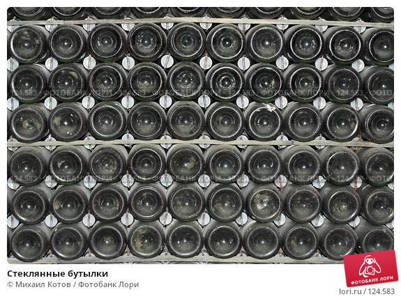 Купить «Стеклянные бутылки», фото № 124583, снято 13 апреля 2007 г. (c) Михаил Котов / Фотобанк Лори
