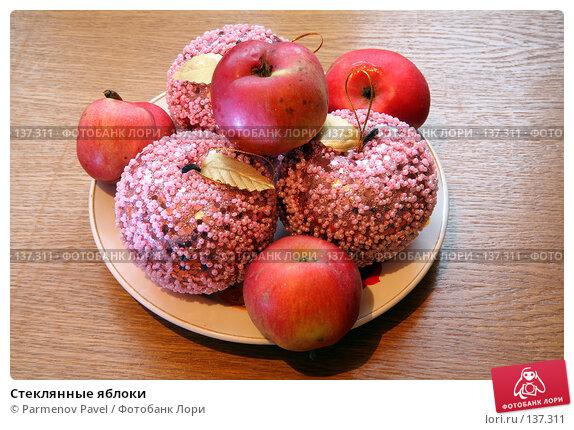 Купить «Стеклянные яблоки», фото № 137311, снято 4 декабря 2007 г. (c) Parmenov Pavel / Фотобанк Лори