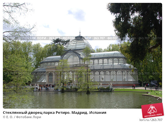 Стеклянный дворец парка Ретиро. Мадрид. Испания, фото № 263707, снято 20 апреля 2008 г. (c) Екатерина Овсянникова / Фотобанк Лори