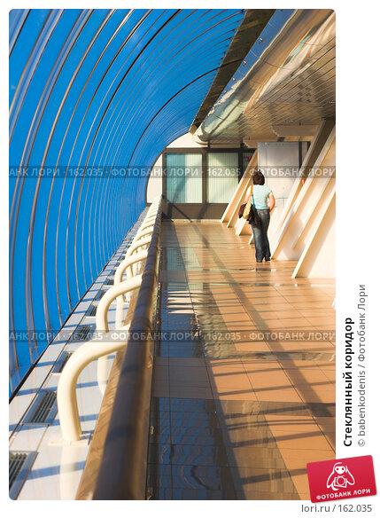 Стеклянный коридор, фото № 162035, снято 30 сентября 2007 г. (c) Бабенко Денис Юрьевич / Фотобанк Лори