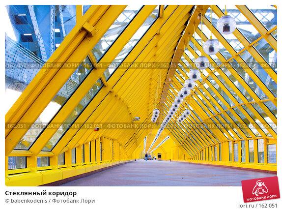 Стеклянный коридор, фото № 162051, снято 25 сентября 2007 г. (c) Бабенко Денис Юрьевич / Фотобанк Лори