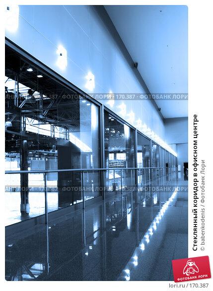 Стеклянный коридор в офисном центре, фото № 170387, снято 11 сентября 2007 г. (c) Бабенко Денис Юрьевич / Фотобанк Лори