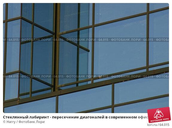 Купить «Стеклянный лабиринт - пересечение диагоналей в современном офисном центре, полностью остекленном снаружи», фото № 64015, снято 9 июня 2005 г. (c) Harry / Фотобанк Лори