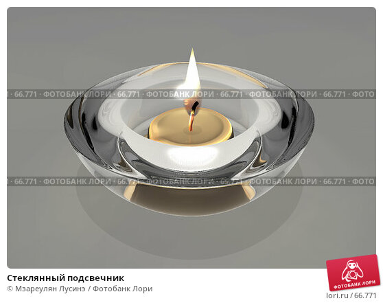Стеклянный подсвечник, иллюстрация № 66771 (c) Мзареулян Лусинэ / Фотобанк Лори
