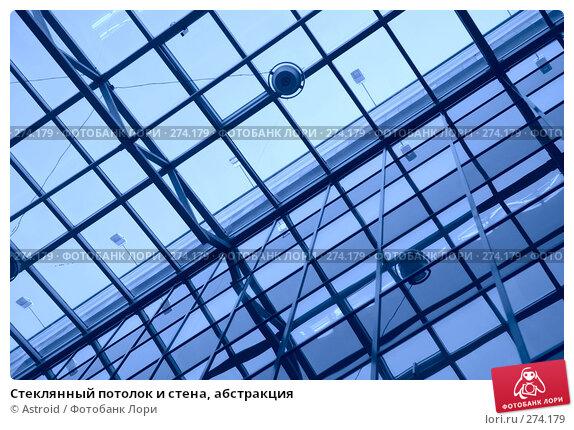 Стеклянный потолок и стена, абстракция, фото № 274179, снято 26 апреля 2008 г. (c) Astroid / Фотобанк Лори