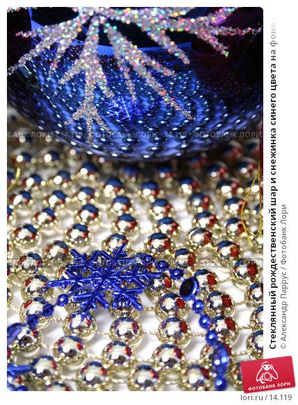 Стеклянный рождественский шар и снежинка синего цвета на фоне из бус, фото № 14119, снято 19 ноября 2006 г. (c) Александр Паррус / Фотобанк Лори