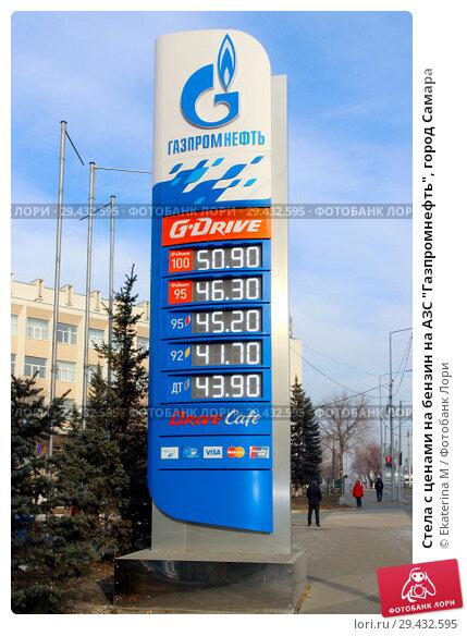 "Купить «Стела с ценами на бензин на АЗС ""Газпромнефть"", г. Самара, 15 ноября 2018», фото № 29432595, снято 15 ноября 2018 г. (c) Ekaterina M / Фотобанк Лори"