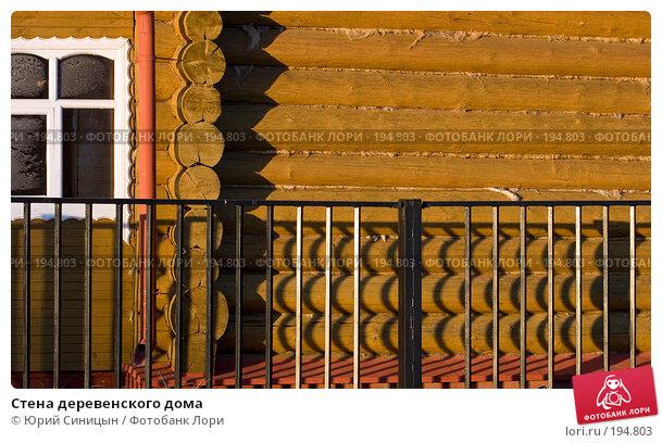 Купить «Стена деревенского дома», фото № 194803, снято 8 января 2008 г. (c) Юрий Синицын / Фотобанк Лори