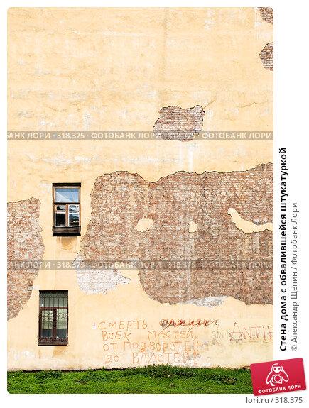 Стена дома с обвалившейся штукатуркой, эксклюзивное фото № 318375, снято 30 мая 2008 г. (c) Александр Щепин / Фотобанк Лори