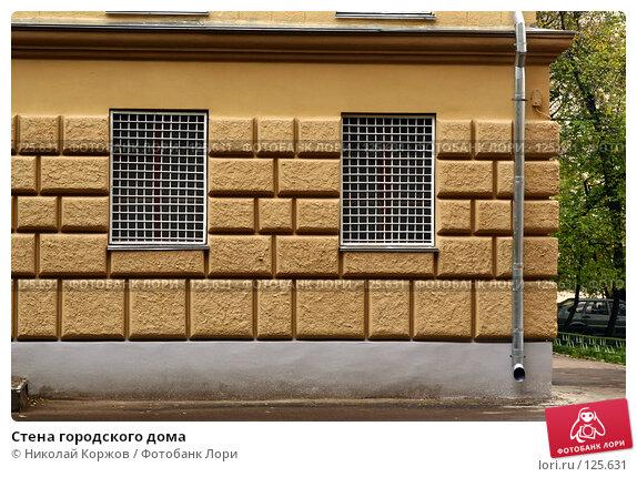 Стена городского дома, фото № 125631, снято 18 октября 2007 г. (c) Николай Коржов / Фотобанк Лори