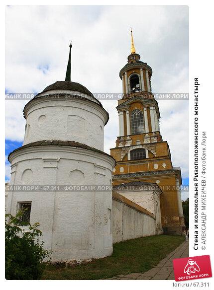 Стена и колокольня Ризоположенского монастыря, фото № 67311, снято 23 июня 2007 г. (c) АЛЕКСАНДР МИХЕИЧЕВ / Фотобанк Лори