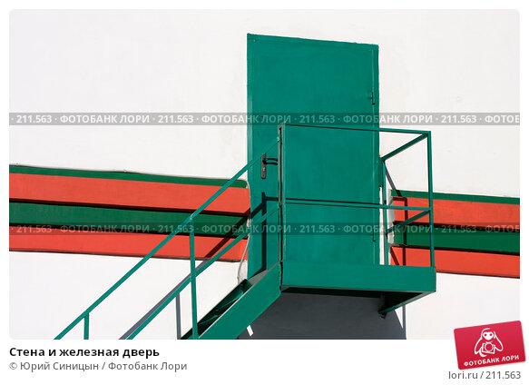 Стена и железная дверь, фото № 211563, снято 14 февраля 2008 г. (c) Юрий Синицын / Фотобанк Лори