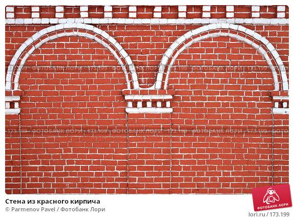 Стена из красного кирпича, фото № 173199, снято 2 января 2008 г. (c) Parmenov Pavel / Фотобанк Лори