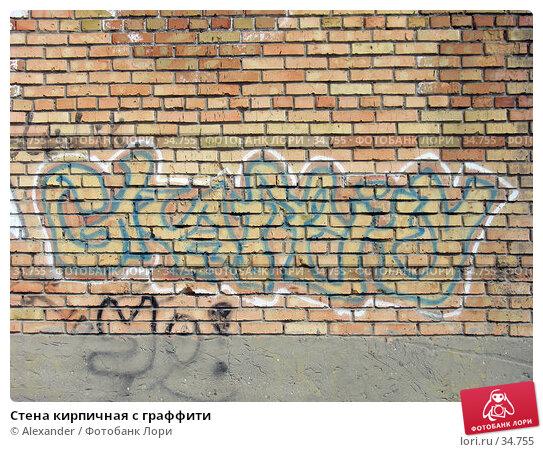 Стена кирпичная с граффити, фото № 34755, снято 22 апреля 2007 г. (c) Alexander / Фотобанк Лори