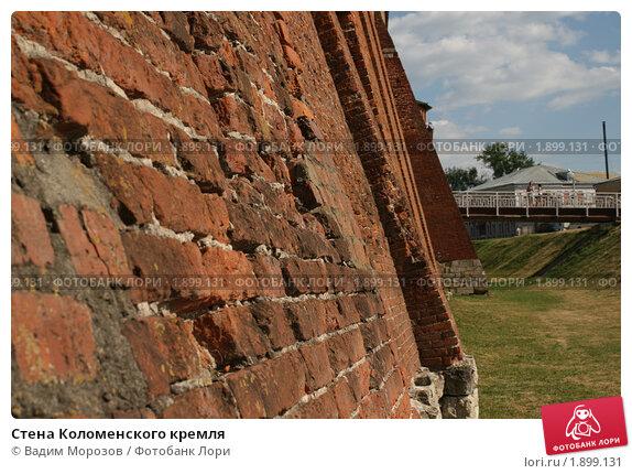 Купить «Стена Коломенского кремля», фото № 1899131, снято 5 июля 2010 г. (c) Вадим Морозов / Фотобанк Лори