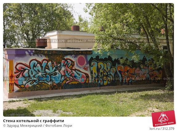 Купить «Стена котельной с граффити», фото № 312379, снято 29 мая 2008 г. (c) Эдуард Межерицкий / Фотобанк Лори