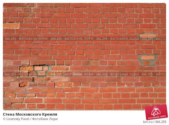 Стена Московского Кремля, фото № 366255, снято 9 августа 2017 г. (c) Losevsky Pavel / Фотобанк Лори