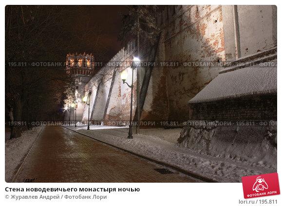 Стена новодевичьего монастыря ночью, эксклюзивное фото № 195811, снято 29 января 2008 г. (c) Журавлев Андрей / Фотобанк Лори
