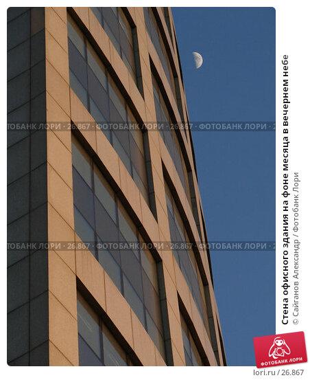 Купить «Стена офисного здания на фоне месяца в вечернем небе», фото № 26867, снято 25 марта 2007 г. (c) Сайганов Александр / Фотобанк Лори