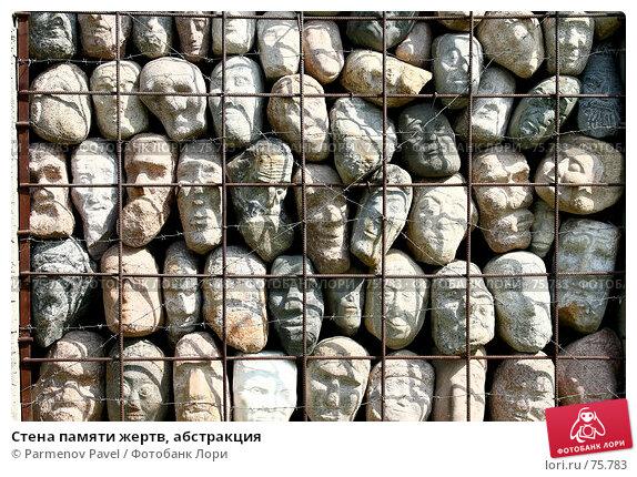 Стена памяти жертв, абстракция, фото № 75783, снято 23 августа 2007 г. (c) Parmenov Pavel / Фотобанк Лори