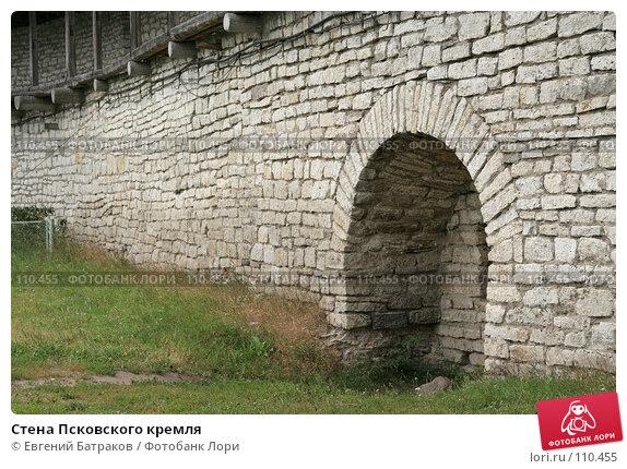 Стена Псковского кремля, фото № 110455, снято 18 августа 2007 г. (c) Евгений Батраков / Фотобанк Лори