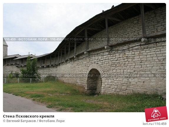 Стена Псковского кремля, фото № 110459, снято 18 августа 2007 г. (c) Евгений Батраков / Фотобанк Лори