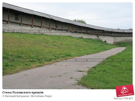 Стена Псковского кремля, фото № 110471, снято 18 августа 2007 г. (c) Евгений Батраков / Фотобанк Лори