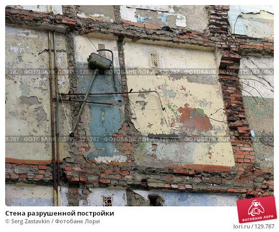 Стена разрушенной постройки, фото № 129787, снято 11 июля 2004 г. (c) Serg Zastavkin / Фотобанк Лори