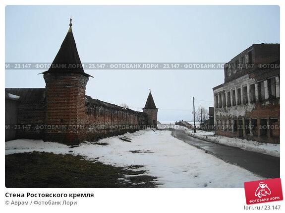 Стена Ростовского кремля, фото № 23147, снято 10 марта 2007 г. (c) Аврам / Фотобанк Лори