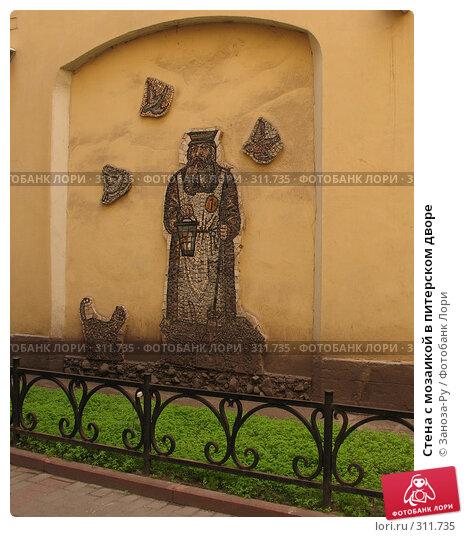 Стена с мозаикой в питерском дворе, фото № 311735, снято 1 июня 2008 г. (c) Заноза-Ру / Фотобанк Лори