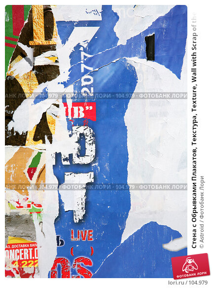 Стена с Обрывками Плакатов, Текстура, Texture, Wall with Scrap of the Posters, фото № 104979, снято 27 июня 2017 г. (c) Astroid / Фотобанк Лори