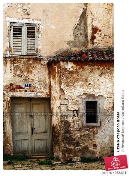 Купить «Стена старого дома», фото № 262611, снято 22 ноября 2007 г. (c) Николай Коржов / Фотобанк Лори