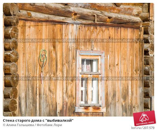 """Стена старого дома с """"выбивалкой"""", эксклюзивное фото № 207579, снято 21 февраля 2008 г. (c) Алина Голышева / Фотобанк Лори"""