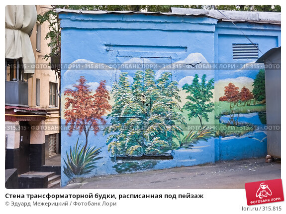 Стена трансформаторной будки, расписанная под пейзаж, фото № 315815, снято 7 июня 2008 г. (c) Эдуард Межерицкий / Фотобанк Лори