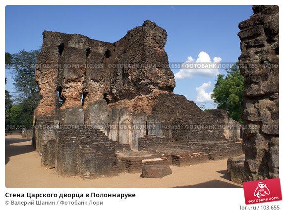 Стена Царского дворца в Полоннаруве, фото № 103655, снято 28 июля 2017 г. (c) Валерий Шанин / Фотобанк Лори