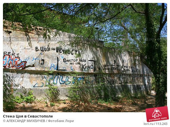 Стена Цоя в Севастополе, фото № 113243, снято 20 августа 2007 г. (c) АЛЕКСАНДР МИХЕИЧЕВ / Фотобанк Лори