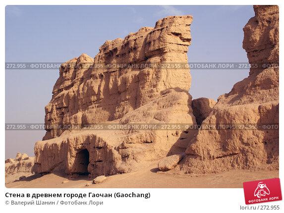 Стена в древнем городе Гаочан (Gaochang), фото № 272955, снято 28 ноября 2007 г. (c) Валерий Шанин / Фотобанк Лори