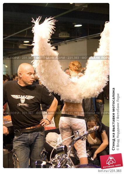 Стенд на выставке мотосалона, фото № 231383, снято 22 марта 2008 г. (c) Влад Нордвинг / Фотобанк Лори