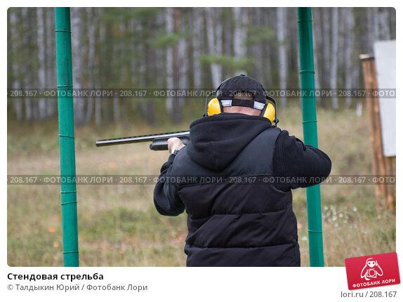 Стендовая стрельба, фото № 208167, снято 16 сентября 2007 г. (c) Талдыкин Юрий / Фотобанк Лори