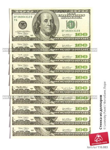 Купить «Стенка из долларов», фото № 116883, снято 8 февраля 2006 г. (c) Losevsky Pavel / Фотобанк Лори
