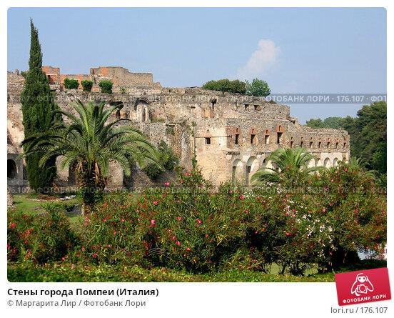Купить «Стены города Помпеи (Италия)», фото № 176107, снято 24 мая 2007 г. (c) Маргарита Лир / Фотобанк Лори