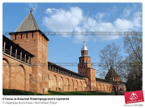 Стены и башни Новгородского кремля, фото № 29499, снято 22 июля 2017 г. (c) Надежда Болотина / Фотобанк Лори