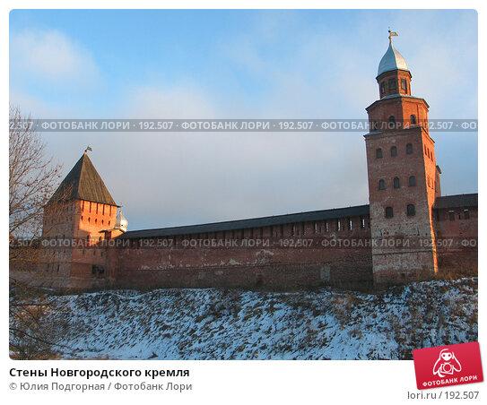 Купить «Стены Новгородского кремля», фото № 192507, снято 13 декабря 2004 г. (c) Юлия Селезнева / Фотобанк Лори