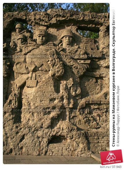 Стены-руины на Мамаевом кургане в Волгограде, фото № 37943, снято 3 сентября 2006 г. (c) Александр Паррус / Фотобанк Лори