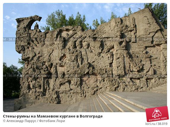 Стены-руины на Мамаевом кургане в Волгограде, фото № 38019, снято 19 августа 2006 г. (c) Александр Паррус / Фотобанк Лори