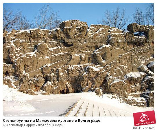 Стены-руины на Мамаевом кургане в Волгограде, фото № 38023, снято 21 января 2006 г. (c) Александр Паррус / Фотобанк Лори