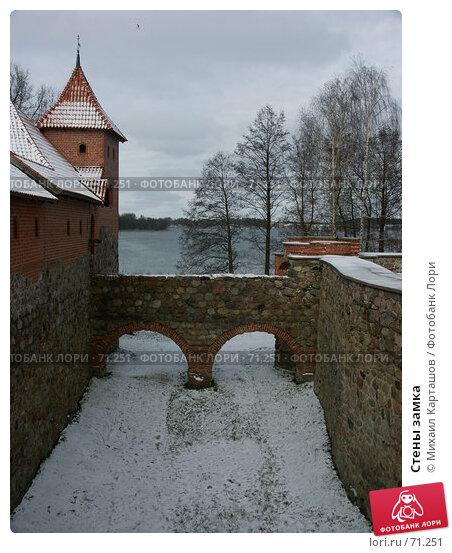 Стены замка, эксклюзивное фото № 71251, снято 5 ноября 2006 г. (c) Михаил Карташов / Фотобанк Лори